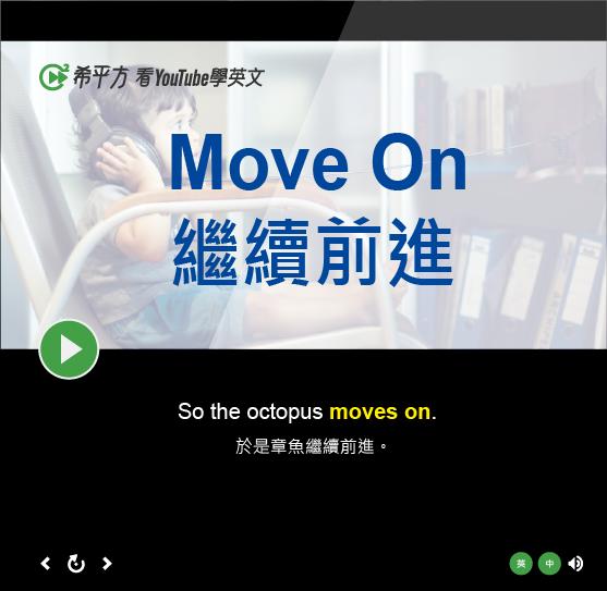 「繼續前進」- Move On