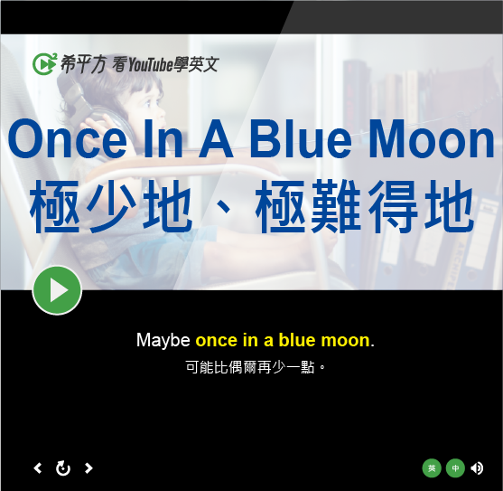 「極少地、極難得地」- Once In A Blue Moon