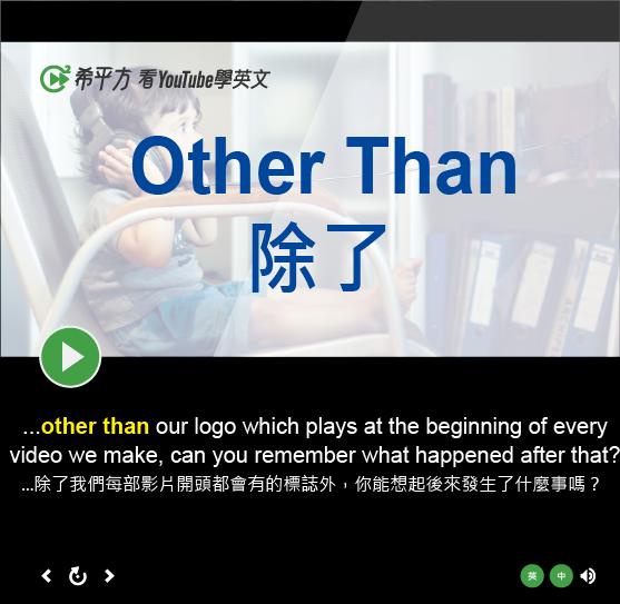 「除了」- Other Than