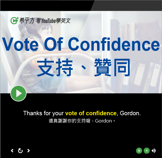 「支持、贊同」- Vote Of Confidence