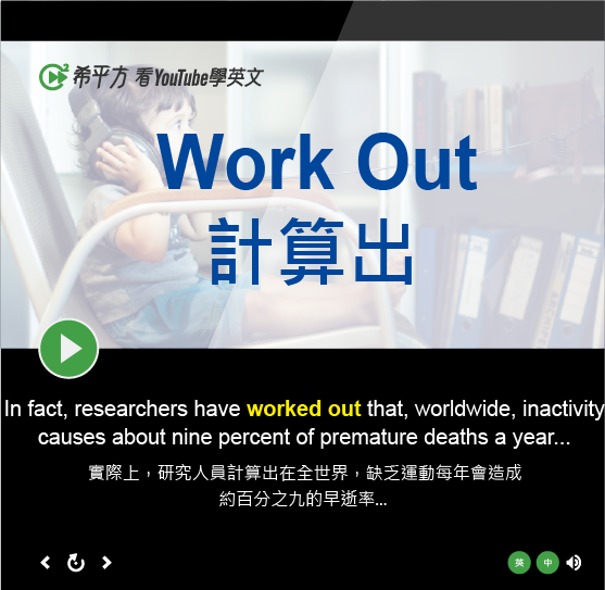 「計算出」- Work Out