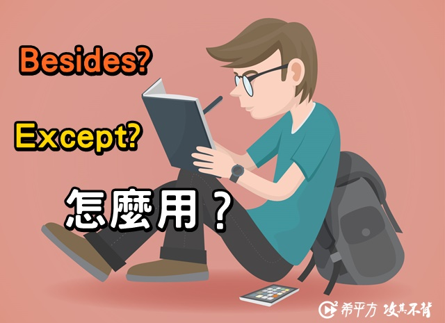 【老師救救我】besides 跟 except 有什麼不一樣?