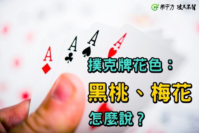 撲克牌小教室:各種花色怎麼說?