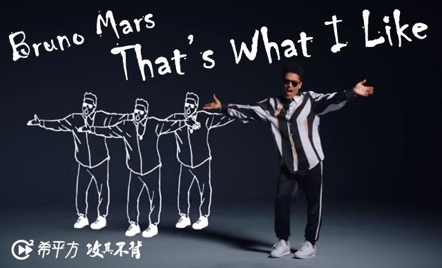 【聽歌學英文】Bruno Mars--That's What I Like 就愛這一味