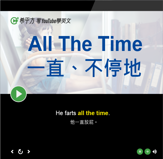 「一直、不停地」- All The Time