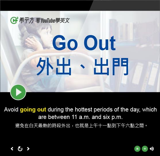 「外出、出門」- Go Out