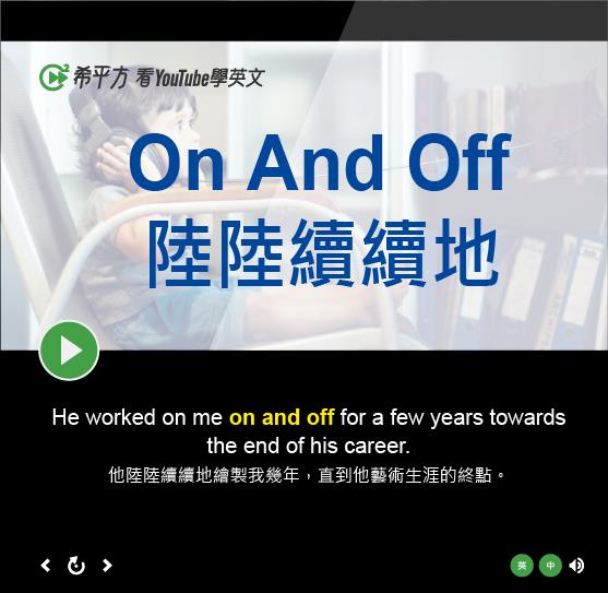 「陸陸續續地」- On And Off