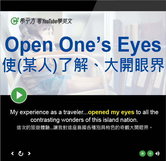 「使(某人)了解、大開眼界」- Open One's Eyes