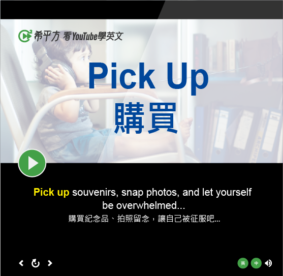 「購買」- Pick Up
