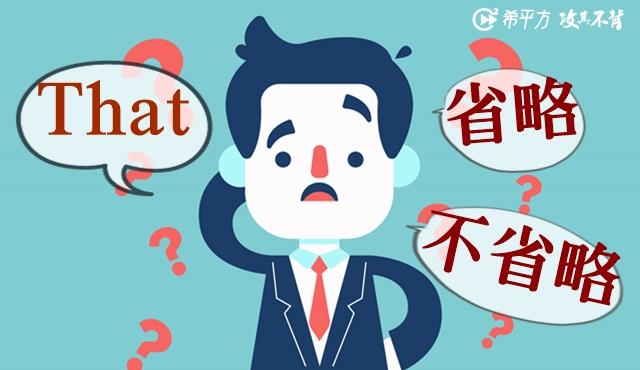 【老師救救我】連接詞 that 到底什麼時候可以省略?!
