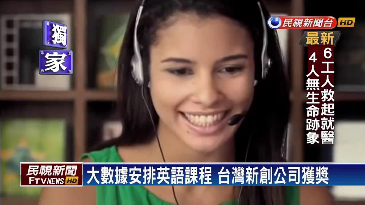 【民視新聞】日本全球創業競賽優勝 台灣新創實力發光