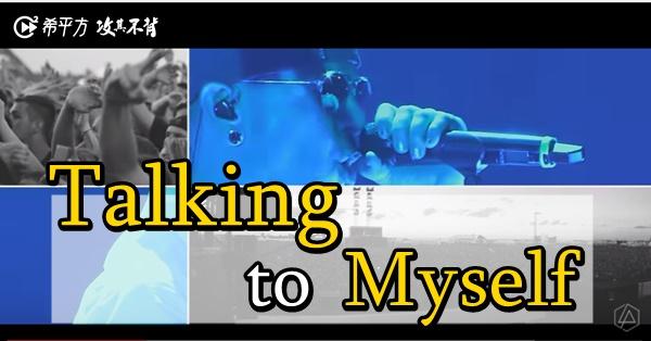 【聽歌學英文】Linkin Park--Talking to Myself