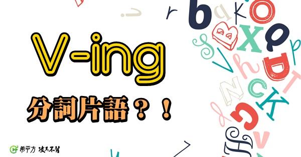 【老師救救我】分詞片語:句子裡的 V-ing 是什麼?