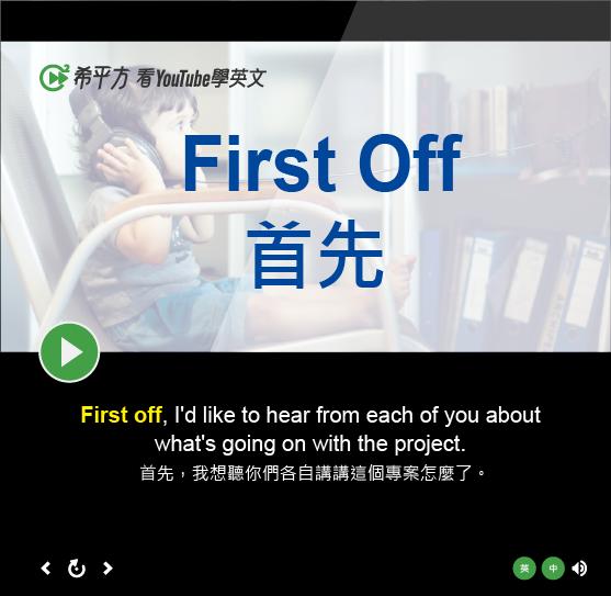「首先」- First Off