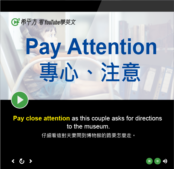 「專心、注意」- Pay Attention