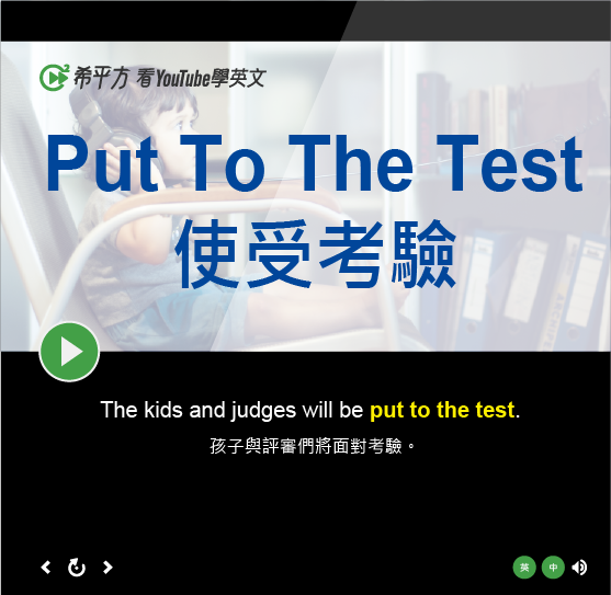 「使受考驗」- Put To The Test