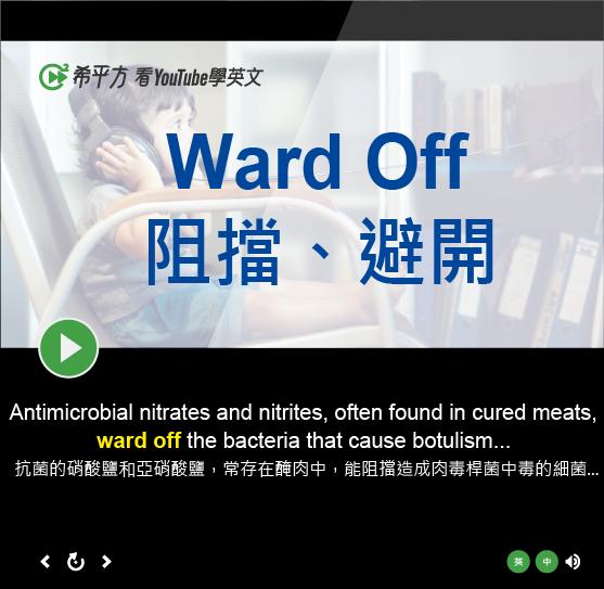「阻擋、避開」- Ward Off