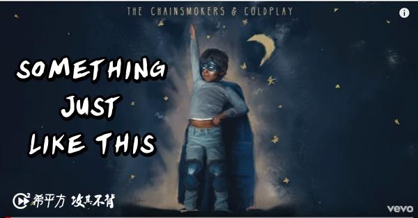 【聽歌學英文】The Chainsmokers & Coldplay--Something Just Like This 就像這樣