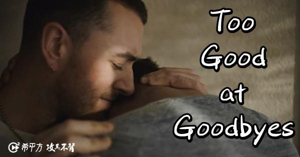 【聽歌學英文】Sam Smith--Too Good at Goodbyes