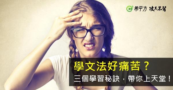 【學好英文密技】學文法好痛苦?三個秘訣跟著做!