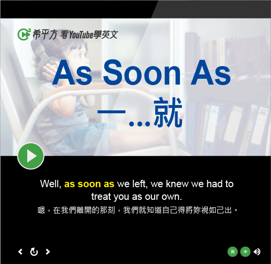 「一...就」- As Soon As