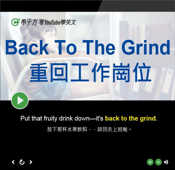 「重回工作崗位」- Back To The Grind