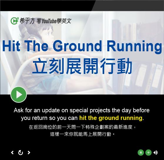 「立刻展開行動」- Hit The Ground Running