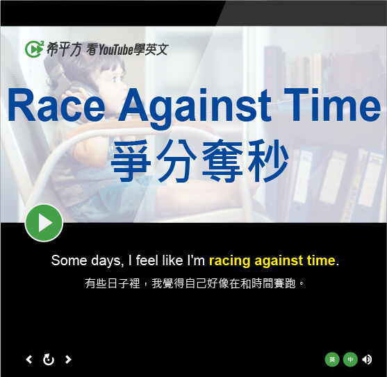「爭分奪秒」- Race Against Time