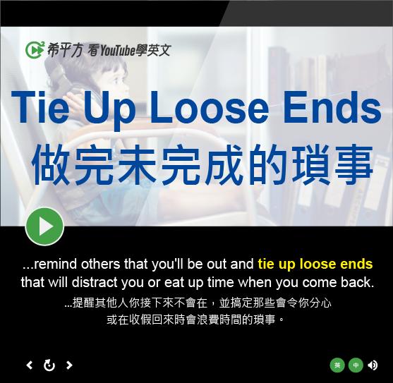 「做完未完成的瑣事」- Tie Up Loose Ends