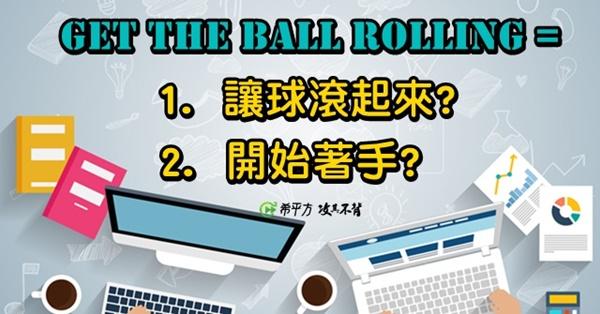 你應該要知道的七大職場必備英文片語!