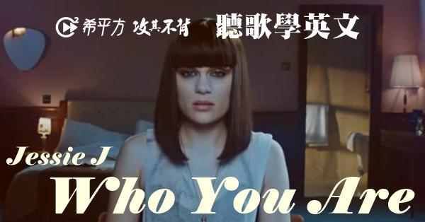 【聽歌學英文】Jessie J--Who You Are