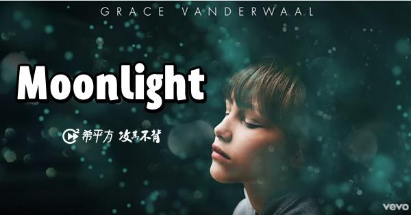 【聽歌學英文】Grace VanderWaal--Moonlight