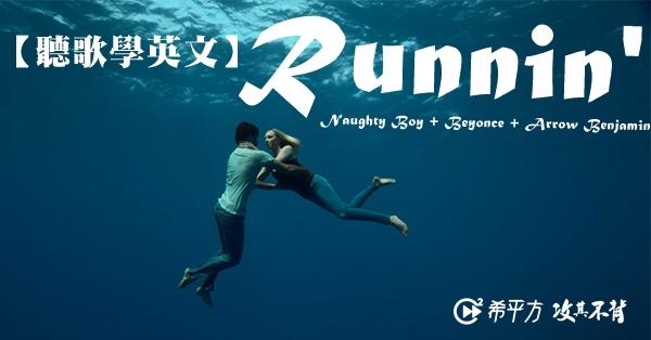 【聽歌學英文】Naughty Boy ft. Beyoncé, Arrow Benjamin--Runnin'