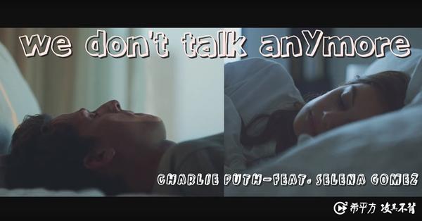 【聽歌學英文】Charlie Puth - We Don't Talk Anymore (feat. Selena Gomez)