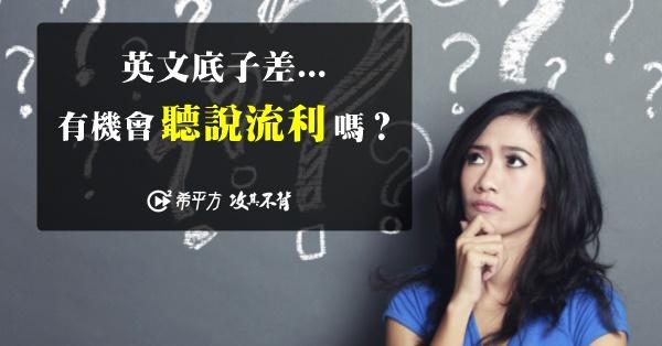 【學好英文密技】英文底子差,有機會聽說流利嗎?