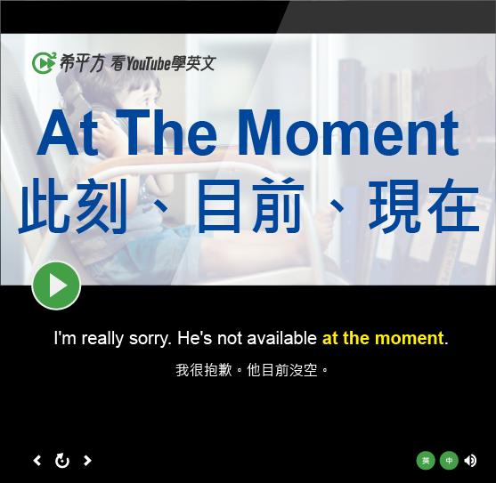 「此刻、目前、現在」- At The Moment