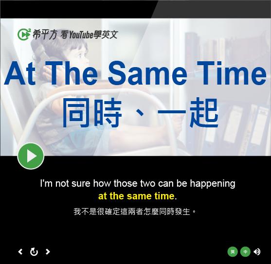 「同時、一起」- At The Same Time