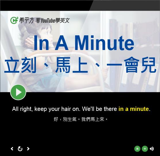 「立刻、馬上、一會兒」- In A Minute