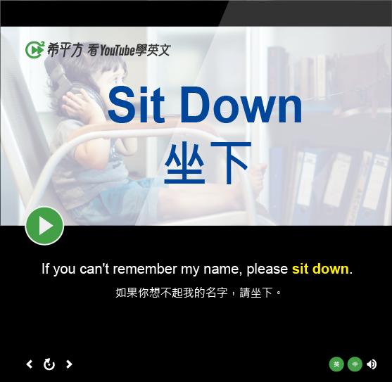 「坐下」- Sit Down