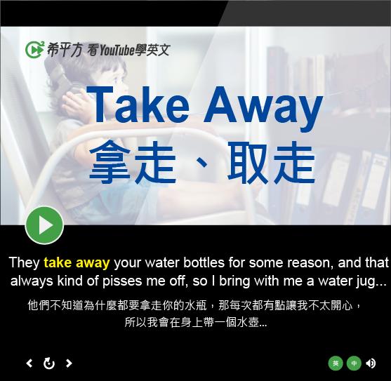 「拿走、取走」- Take Away
