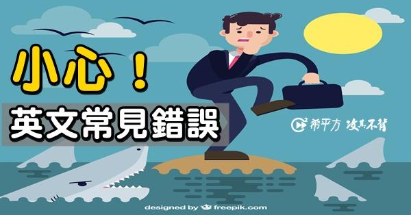 地雷不要踩--英文常見文法錯誤!