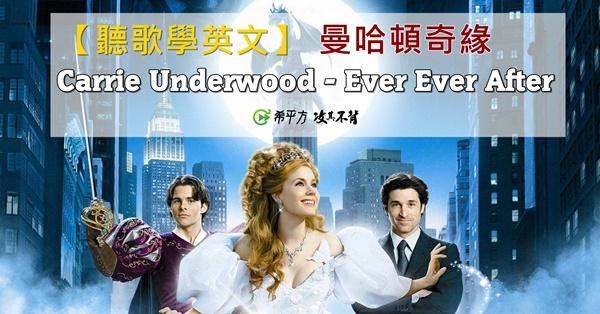 【聽歌學英文】《曼哈頓奇緣》Carrie Underwood--Ever Ever After
