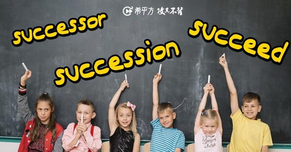 success 的各種相像字,用錯就糗大了!