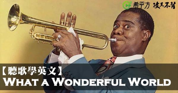 【聽歌學英文】Louis Armstrong〈What a Wonderful World〉