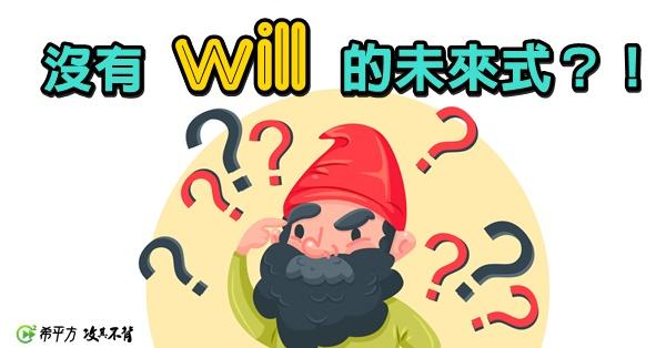 【老師救救我】看不到 will 的未來式用法?!