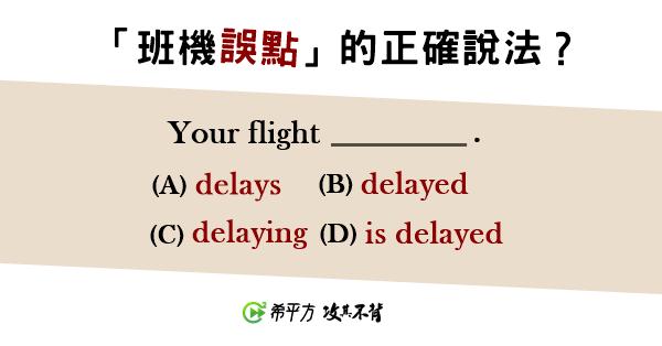 【多益高分達人】『飛機誤點』英文怎麼說才正確?