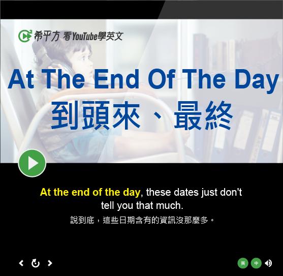 「到頭來、最終」- At The End Of The Day