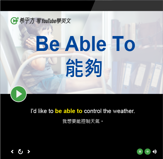 「能夠」- Be Able To