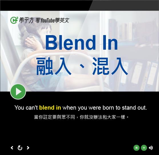 「融入、混入」- Blend In