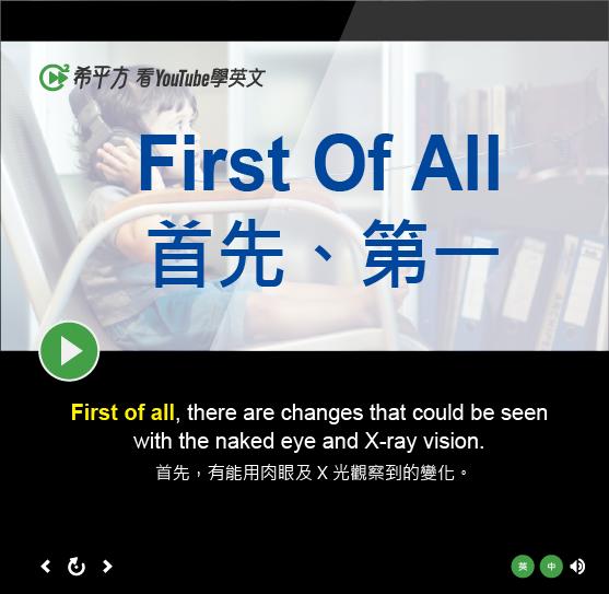 「首先、第一」- First Of All